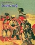 Ukraine Folktale